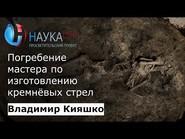 Погребение мастера по изготовлению стрел из кремня в раннем бронзовом веке