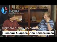 Беседы о логике. Часть 2 из 2. Беседует Николай Андреев