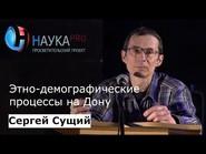Этно-демографические процессы в Ростовской области