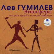 Этносфера. История людей и история природы