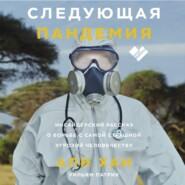 Следующая пандемия. Инсайдерский рассказ о борьбе с самой страшной угрозой человечеству