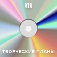 Монеточка и Витя Исаев — Леннон и Маккартни российской поп-сцены. Вот как они придумывают свои песни