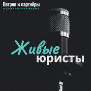 Андрей Безруков, Безруков и партнеры, г. Барнаул: прямой эфир с юрфирмой Ветров и партнеры