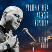 Уголочек неба Алексея Кортнева