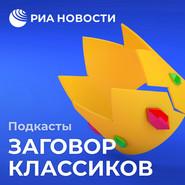 Кюхельбекер: поэтические мечты о будущем России