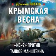 Крымская весна. «КВ-9» против танков Манштейна