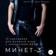 Минет-3. 13 сценариев для ролевой игры с элементами БДСМ