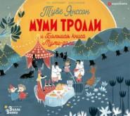 Муми-тролли и Большая книга Муми-дола