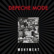 Depeche Mode. Монумент (исправленное издание)