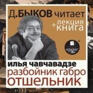 Разбойник Габро. Отшельник в исполнении Дмитрия Быкова + Лекция Быкова Д.