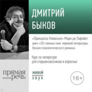 "Лекция «""Принцесса Клевская"" Мари де Лафайет»"