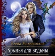 Крылья для ведьмы