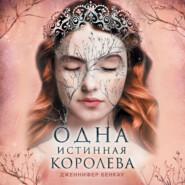Одна истинная королева. Книга 2. Созданная из тени