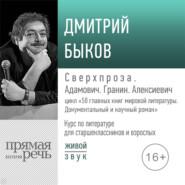 Лекция «Сверхпроза. Адамович. Гранин. Алексиевич»