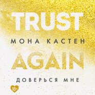 Доверься мне