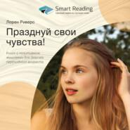 Ключевые идеи книги: Празднуй свои чувства! Книга о позитивном мышлении для девочек переходного возраста