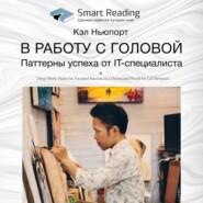Ключевые идеи книги: В работу с головой. Паттерны успеха от IT-специалиста. Кэл Ньюпорт