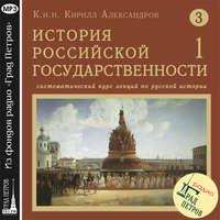 Лекция 42. Царь Иоанн IV Грозный. Обзор историографии