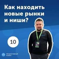 10. Константин Макаров: как находить новые рынки и ниши?