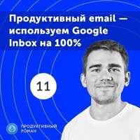 11. Спецвыпуск. Продуктивный email — используем Google Inbox на 100%