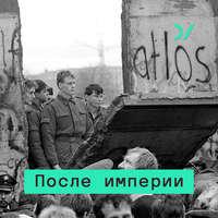 Москва-2042: есть ли будущее у Российской империи?