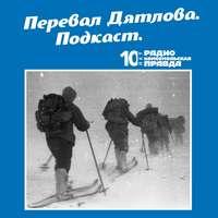 """Экспедиция \""""Комсомольской правды\"""" добралась до места трагедии"""