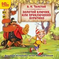 Золотой ключик, или Приключения Буратино. Музыкальная аудиопостановка