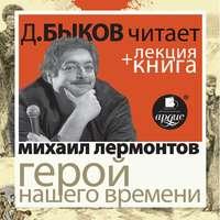 Лермонтов М.Ю. Герой нашего времени в исполнении Дмитрия Быкова + Лекция Быкова Д.