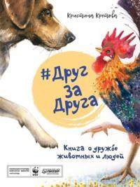 #ДругЗаДруга. Книга о дружбе животных и людей (аудиоспектакль)