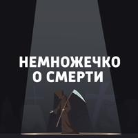 Леонард Уоррен, Джоан Воллмер, Алан Стейси