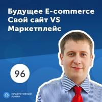 Тимофей Горшков, CEO InSales. Как прийти к обороту 3 000 000 $ в год?