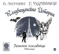 Старое Донское кладбище (Москва)
