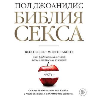 Секс авдио украиньське на планшети слухаты в онлайни