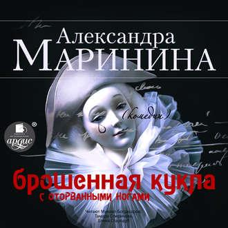 Александра Маринина - Брошенная кукла с оторванными ногами
