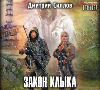 дмитрий силлов все книги про снайпера
