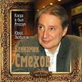 Когда я был Атосом. Юрий Любимов