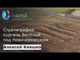 Донской ровесник пирамид: о стратиграфии кургана Весёлый под Новочеркасском