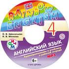 Английский язык. 4 класс. Аудиоприложение к учебнику часть 2
