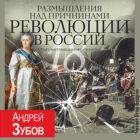 Размышления над причинами революции в России. Опыт восемнадцатого столетия