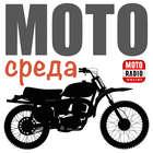 Мото-кругосветка с Толичем - часть 1.mp3