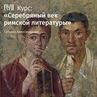 Лекция «Сатира эпохи Юлиев-Клавдиев. Персий, Петроний»