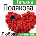 Любовь очень зла
