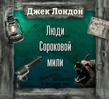Люди сороковой мили (спектакль)