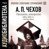 Рассказы, юморески 1884 – 1885 г.г. Том 8