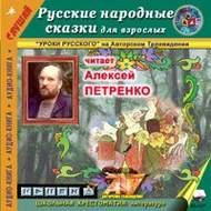 Русские народные сказки для взрослых