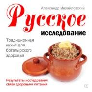Русское исследование. Традиционная кухня для богатырского здоровья