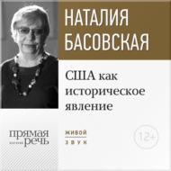 Лекция «США как историческое явление»
