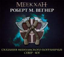 Сказания Меекханского пограничья. Север – Юг