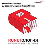 Константин Воронцов, руководитель сервиса Яндекс.Музыка