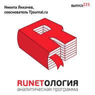 Никита Лихачев, сооснователь Tjournal.ru